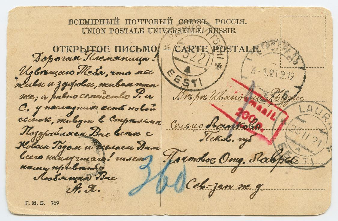 0412a-Venemaalt-Petrograd-Pankjavitsa-Laura-1921