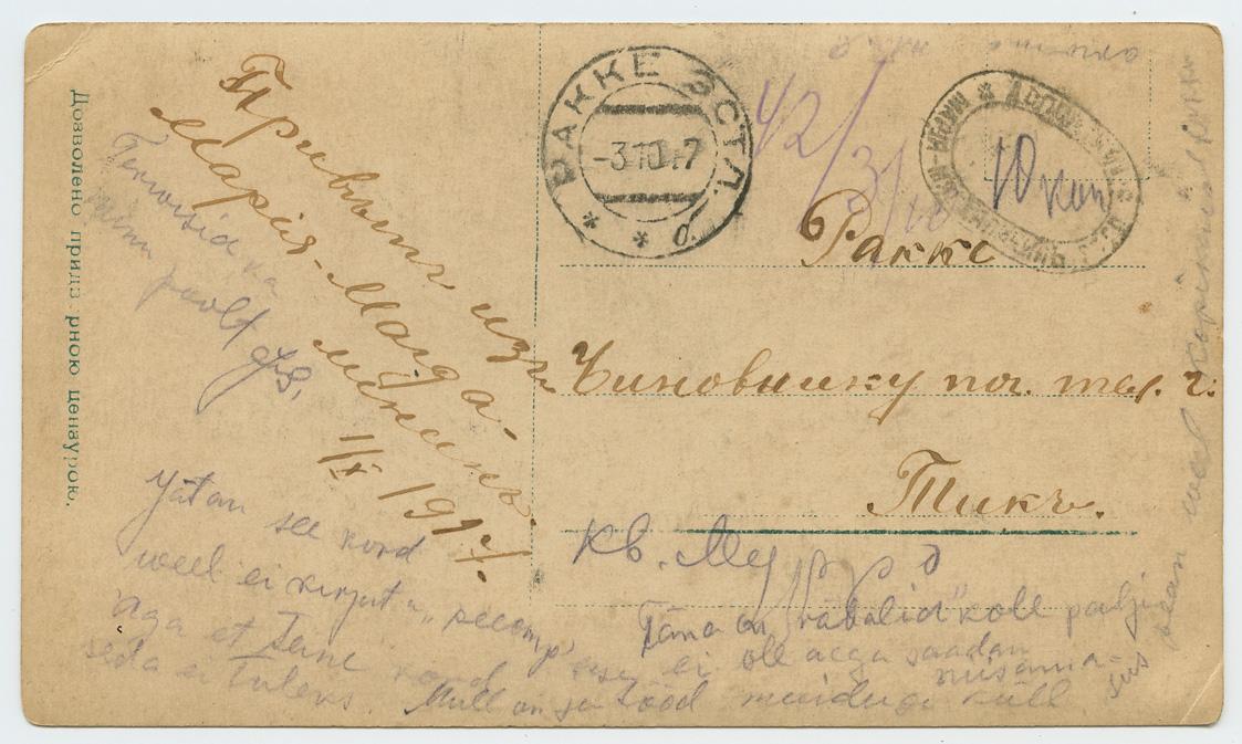 0428-Koeru-Rakke-trahv-10kop-1917