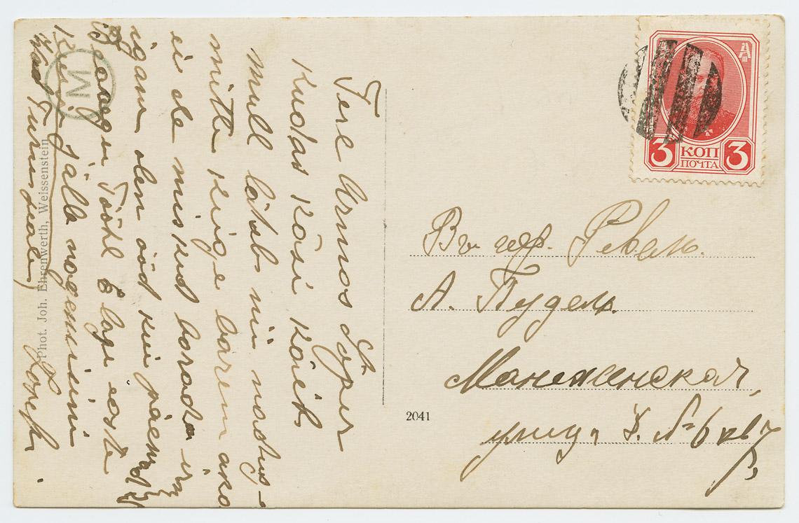 0439a-Weissenstein-Reval-tummtempel-1914