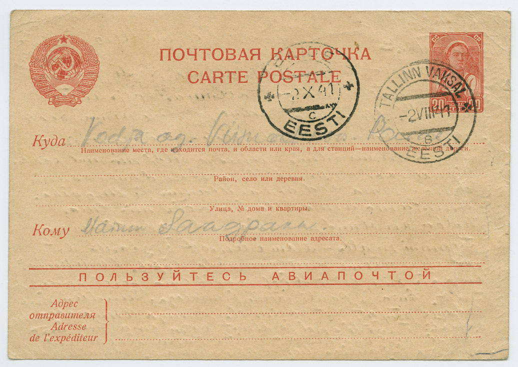 0821a-mobiliseeritu-postkaart-Tallinn-Paide-Viisu-1941-Saalomon-Saagpakk-postiajalugu-ee
