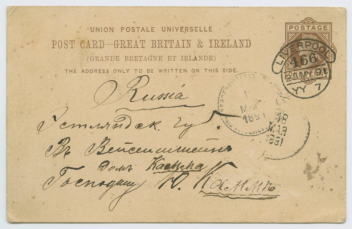 1035a-seikleja-Reinhold-Tuur-Liverpool - Paide-1891-postiajalugu-ee