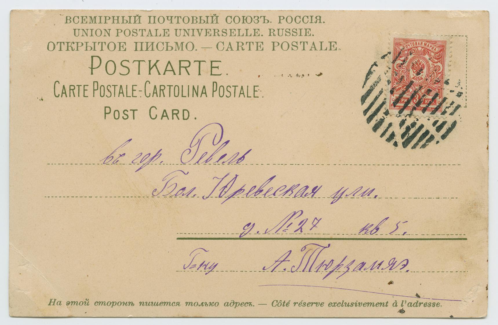 1271a-ambla-tummtempel-1914-postiajalugu-ee